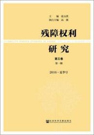 残障权利研究(第3卷/第1期/2016·夏季号)                    张万洪 主编;高薇 执行主编