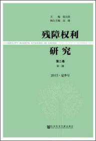 残障权利研究(第2卷/第1期/2015·夏季号)                     张万洪 主编;高薇 执行主编