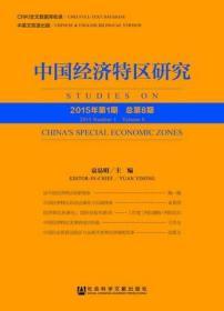 中国经济特区研究(No.8/2015年第1期/总第8期)              袁易明 主编