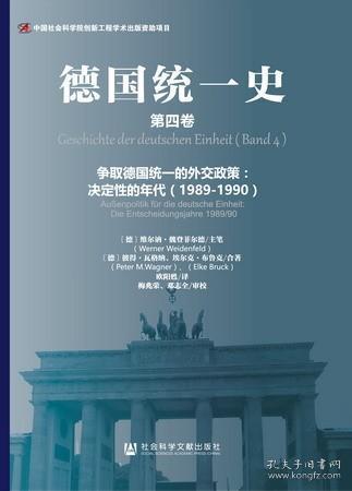 德国统一史(第4卷)——争取德国统一的外交政策:决定性的年代(1989~1990)                   东西德统一的历史经验研究丛书           [德]维尔讷·魏登菲尔德(Werner Weidenfeld) [德]彼得·瓦格纳(Peter M. Wagner) [德]埃尔克·布鲁克(Elke Bruck) 著;欧阳甦 译;梅兆荣 邓志全 审校