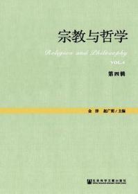 宗教与哲学(第四辑)                         宗教学理论研究丛书               金泽 赵广明 主编