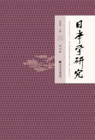 日本学研究(第28辑)                      郭连友 主编;宋金文 丁红卫 副主编