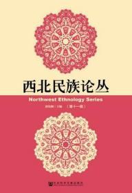 西北民族论丛(第11辑)                          周伟洲 主编