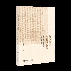 政治秩序与行政效能:南京国民政府时期公文制度研究                             袁晓川 著