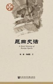 昆曲史話                中國史話系列叢書                       劉禎 馬曉霓 著