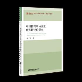 中國體育用品企業成長性評價研究                      華僑大學哲學社會科學文庫·教育學系列       黃亨奮 著