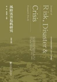 风险灾害危机研究(第6辑)                      童星 张海波 主编