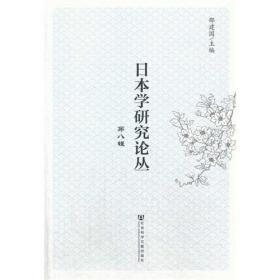 日本学研究论丛(第8辑)                   邵建国 主编