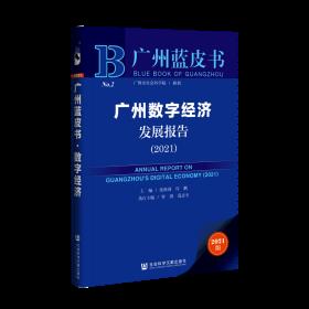 广州数字经济发展报告(2021)                        广州蓝皮书                 张跃国 许鹏 主编;覃剑 葛志专 执行主编