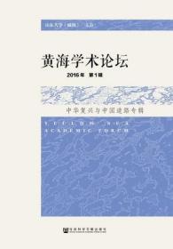 黄海学术论坛(2016年第1辑):中华复兴与中国道路专辑                     张蕴岭 主编