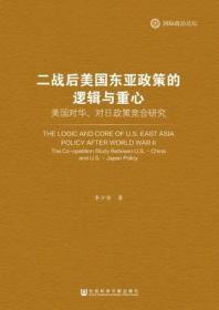 二戰后美國東亞政策的邏輯與重心:美國對華、對日政策競合研究                        國際政治論壇               李少丹 著