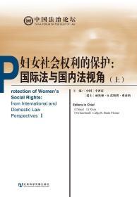 妇女社会权利的保护:国际法与国内法视角(上下册)                中国法治论坛                李西霞 [瑞]丽狄娅·R.芭斯塔·弗莱纳(Lidija R. Basta Fleiner) 主编
