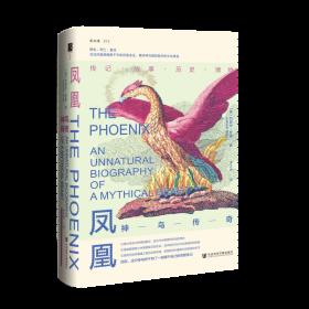 凤凰:神鸟传奇                  方寸系列丛书                  [美]约瑟夫·尼格(Joseph Nigg) 著;李文涛 译