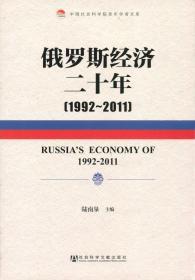 俄羅斯經濟二十年(1992~2011)                       中國社會科學院老年學者文庫                 陸南泉 主編
