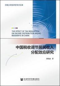中國稅收調節居民收入分配效應研究                       河南大學經濟學學術文庫                  郭曉麗 著