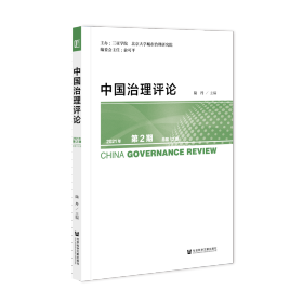 中國治理評論(2021年第2期/總第12期)                        陸丹 主編;杜振吉 執行主編