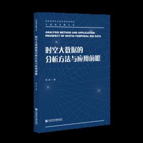 時空大數據的分析方法與應用前瞻                       大數據發展叢書               陳東 著