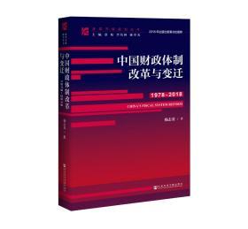 中国财政体制改革与变迁(1978~2018)                    改革开放研究丛书               杨志勇 著