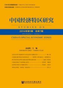 中国经济特区研究(2014年第1期/总第7期)                    袁易明 主编