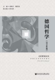 德国哲学(2014年卷)                   邓晓芒 戴茂堂 主编;舒红跃 副主编