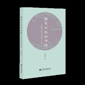新文化与旧传统:五四文化守成派十论                         王桂妹 著