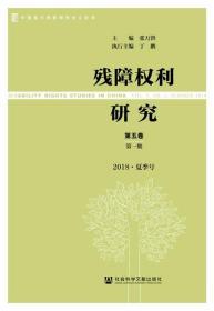 残障权利研究(第5卷/第1期/2018·夏季号)                       张万洪 主编;丁鹏 执行主编