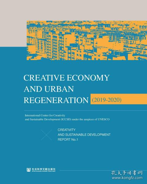 创意与可持续发展研究报告(No.1创意经济与城市更新2019-2020)(英文版)(精)