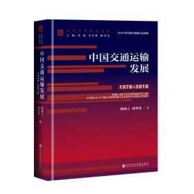 中国交通运输发展(1978~2018)                 改革开放研究丛书            林晓言 刘秀英 著