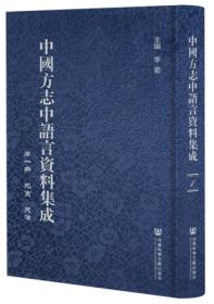 预售图书             9月下旬发货                    中国方志中语言资料集成(全42册)                     李蓝 主编