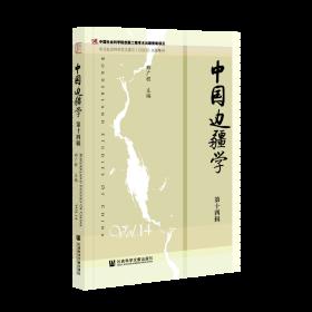 中國邊疆學(第十四輯)                          邢廣程 主編