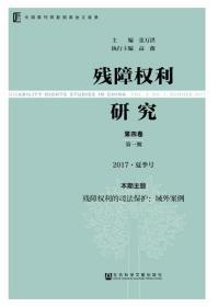 残障权利研究(第4卷/第1期/2017·夏季号)                     张万洪 主编;高薇 执行主编