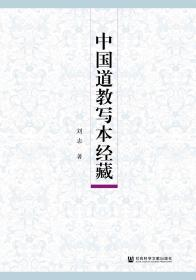 中国道教写本经藏                           刘志 著