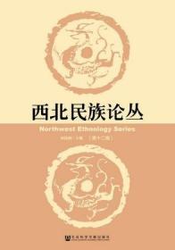 西北民族论丛(第12辑)                       周伟洲 主编