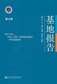 中國(上海)自由貿易試驗區一周年總結研究                      基地報告(第4卷)             裴長洪 等著