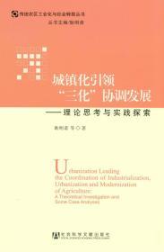 """城鎮化引領""""三化""""協調發展:理論思考與實踐探索                  傳統農區工業化與社會轉型叢書              耿明齋 等著"""