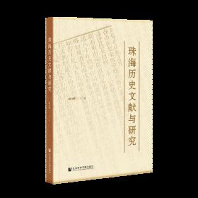 珠海历史文献与研究                          赵立彬 主编