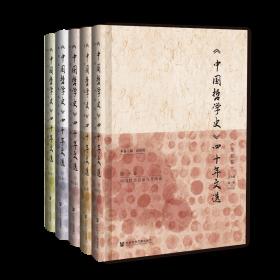 《中国哲学史》四十年文选(全5卷)                   陈来 李存山 主编