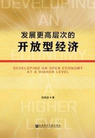 發展更高層次的開放型經濟                           張煥波 著