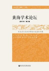 黄海学术论坛(2017年第2辑):东北亚文化的多样性与包容性专辑                    张蕴岭 主编
