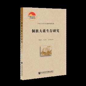侗族大歌生存研究                          中國社會科學院老年學者文庫                  鄧敏文 龍月江 吳傳娟 著