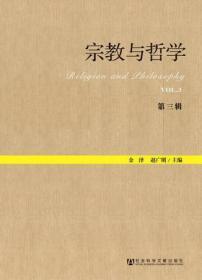 宗教与哲学(第三辑)                             宗教学理论研究丛书                 金泽 赵广明 主编