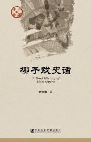 柳子戲史話                             中國史話系列叢書                   劉元貞 著
