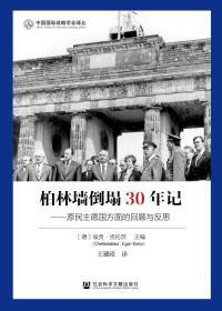 柏林墙倒塌30年记:原民主德国方面的回顾与反思                              中国国际战略学会译丛                      [德]埃贡.克伦茨(Egon Krenz) 主编;王建政 译