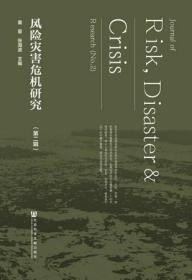 风险灾害危机研究(第2辑)                        童星 张海波 主编