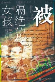 被隔绝的女孩:二战中的荷兰犹太人和地下抵抗运动                  甲骨文系列丛书                [荷]巴尔特·范埃斯(Bart van Es) 著;成琳 译