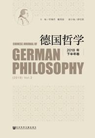 德国哲学(2018年下半年卷)                邓晓芒 戴茂堂 主编;舒红跃 副主编