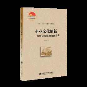 企業文化創新:高質量發展的內在動力                     中國社會科學院老年學者文庫                  劉光明 著