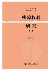 残障权利研究(第1卷/2014年)                   张万洪 主编;丁鹏 副主编