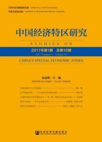 中国经济特区研究(2017年第1期/总第10期)                   袁易明 主编