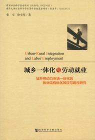 城乡一体化与劳动就业:城乡劳动力市场一体化的就业结构优化效应与路径研究                   张文 徐小琴 著